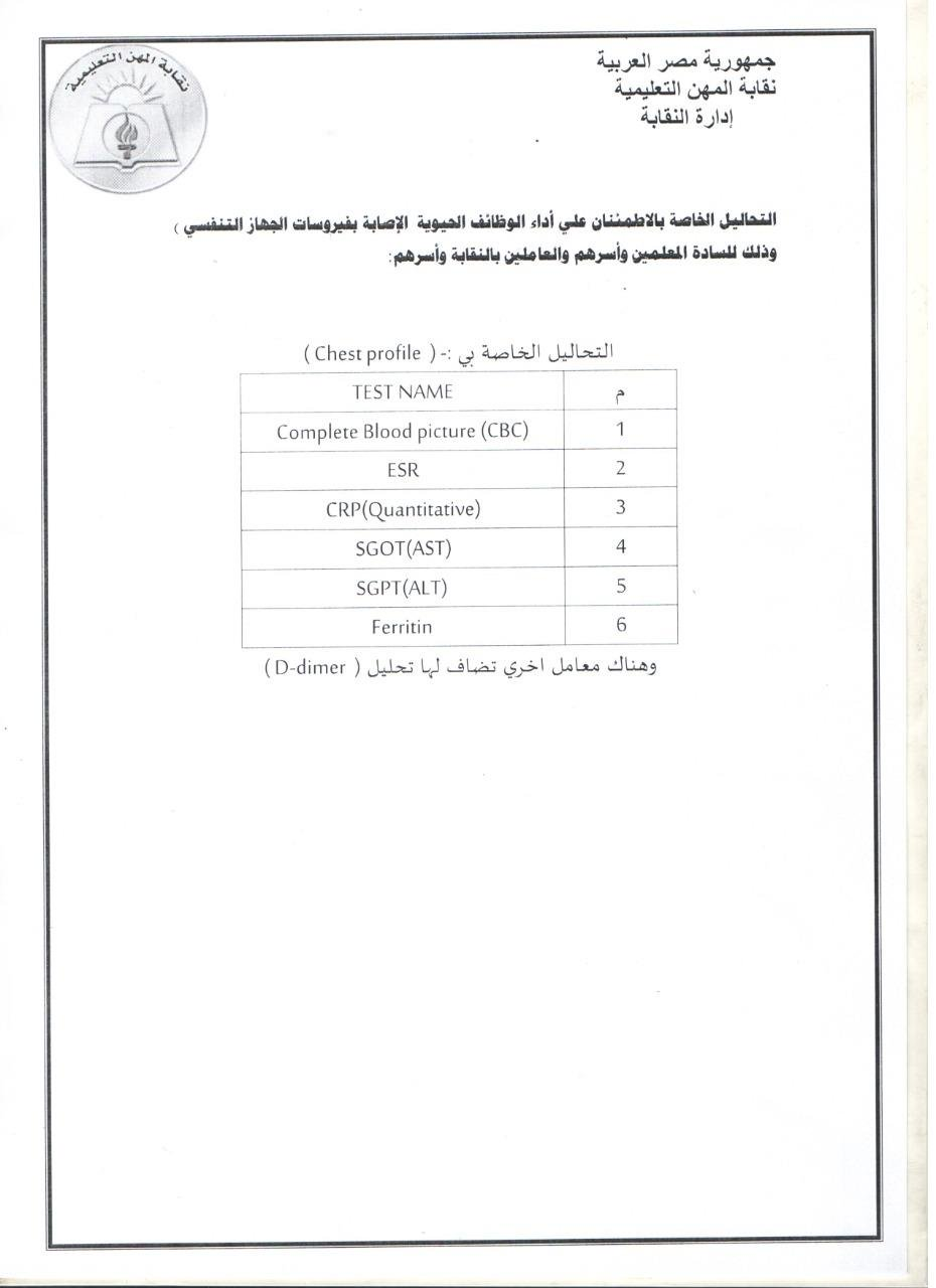 """نقابة المعلمين"""" تعلن خطة مواجهة كورونا خلال امتحانات الثانوية والدبلومات 2020_611"""