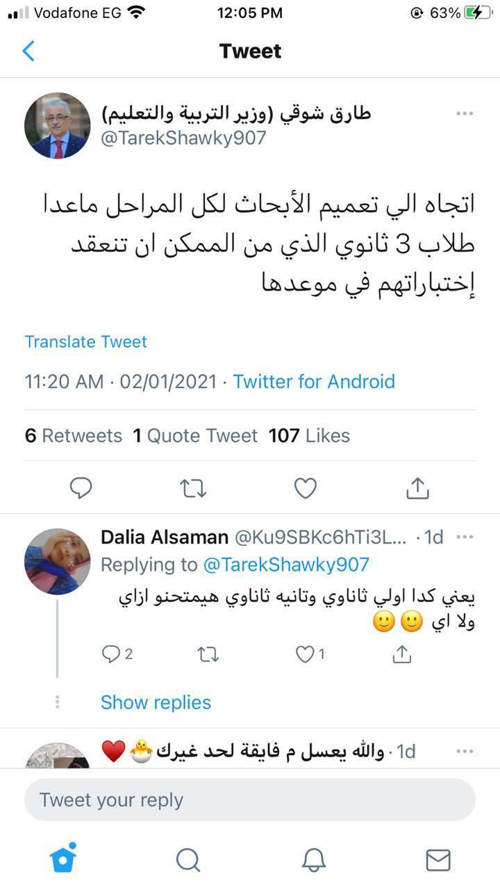 دكتور طارق شوقى : لا أمتلك صفحة على «تويتر» ولن نلجأ لنظام الأبحاث 20210113