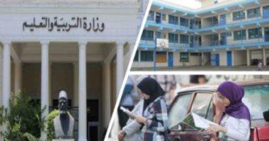 التعليم العام بالقاهرة: بدء وضع الامتحان المجمع لصفوف النقل 20210163
