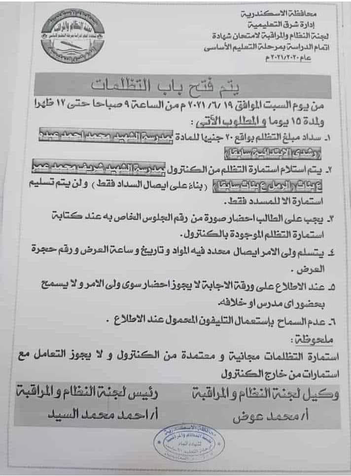 الإسكندرية الإعلان عن بدء تلقى التظلمات من نتبجة الشهادة الإعدادية 20225310