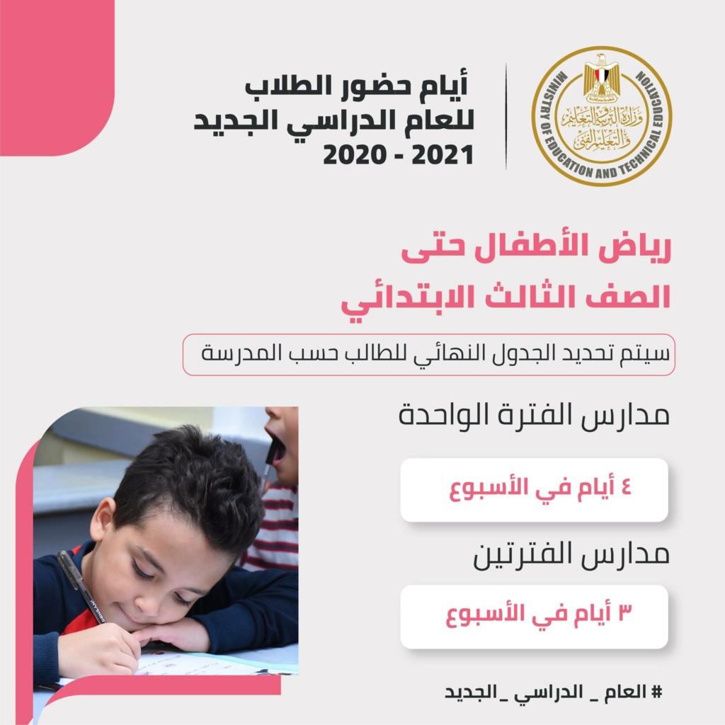 """الوزارة تحدد أيام حضور طلاب المراحل التعليمية المختلفة الرسمية 2020/2021 """" الرسمية """" 20845410"""