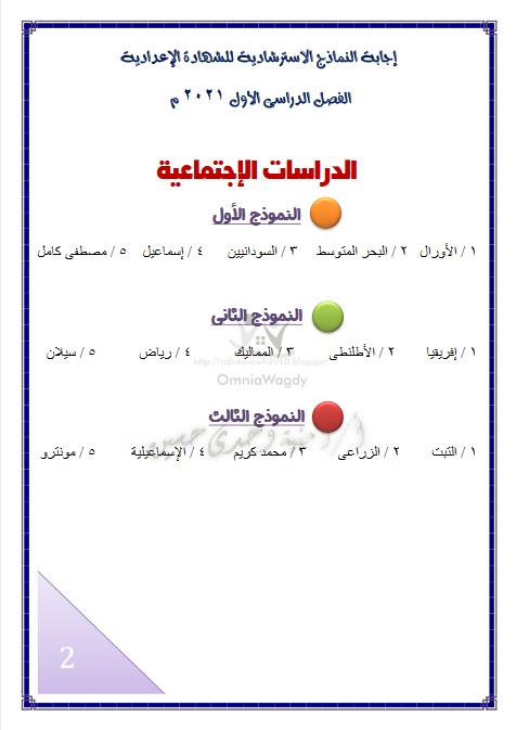إجابات النماذج الاسترشادية لامتحان الشهادة الإعدادية ( متعدد التخصصات ) - الترم الأول 2021 2_answ10