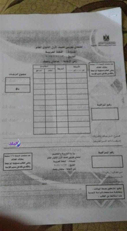 ننشر بوكليت امتحان الصف الأول الثانوى الفعلى لغة عربية 2019 30210