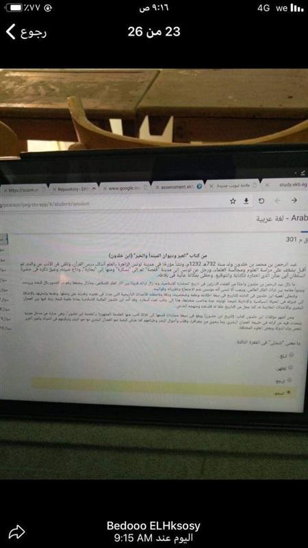 بعد بداية الإمتحان تداول إجابات الامتحان الإلكتروني للغة العربية لطلاب الأول الثانوي 31214