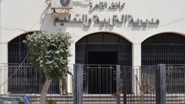 تعليم القاهرة تتخذ إجراءتها القانونية ضد مدرسة أعلنت عن امتحان المواد غير المضافة قبل إعلان آلياتها من الوزارة 33411