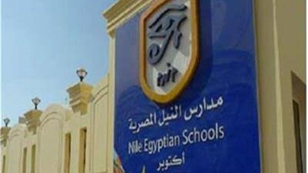 مدارس النيل تعلن عن وظائف شاغرة  للمؤهلات الجامعية المختلفة و التقديم ألكترونيًا 34010