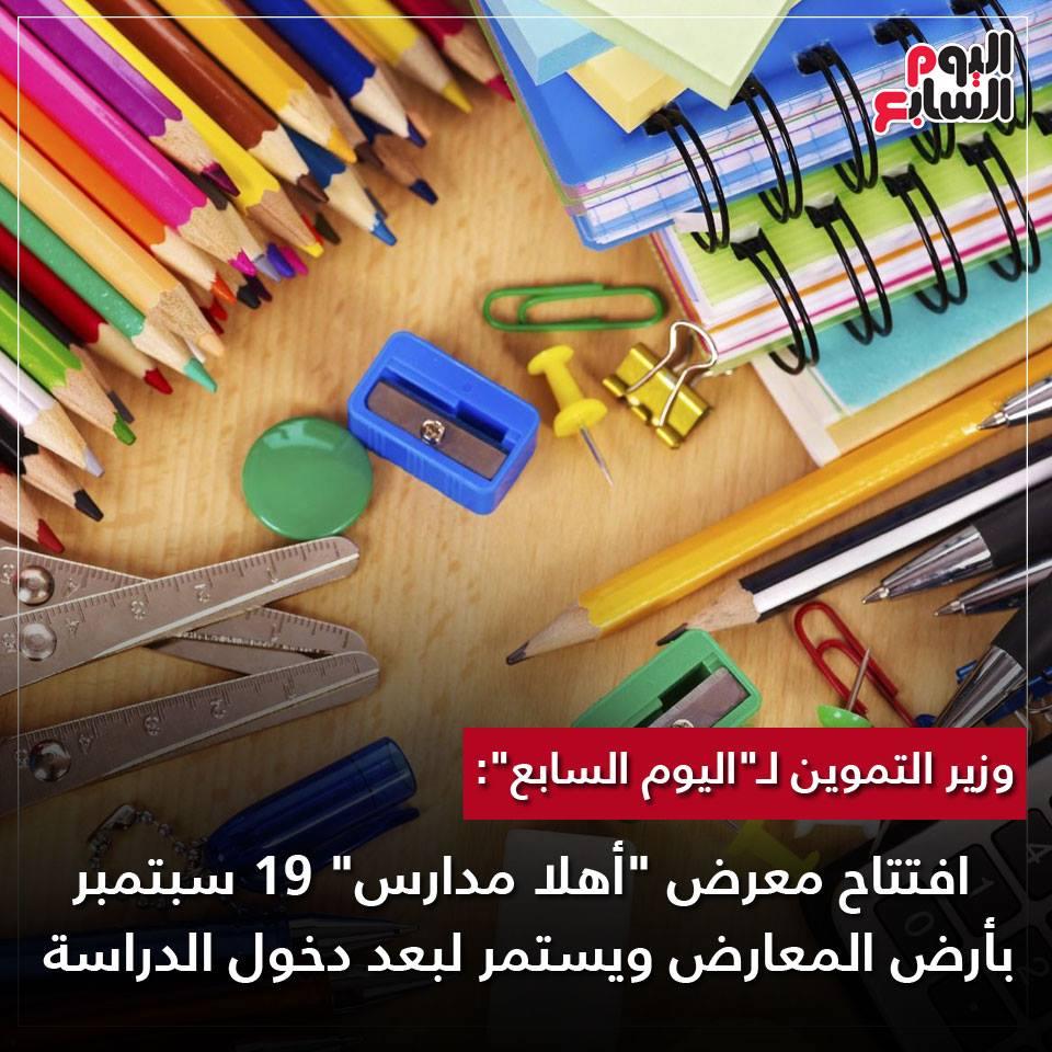 """ننشر تفاصيل معارض مستلزمات المدارس والأدوات المدرسية """"أهلا مدارس"""" يوم 19 سبتمبر برعاية وزارة التموين وحماية المستهلك بأسعار مخفضة 40987110"""