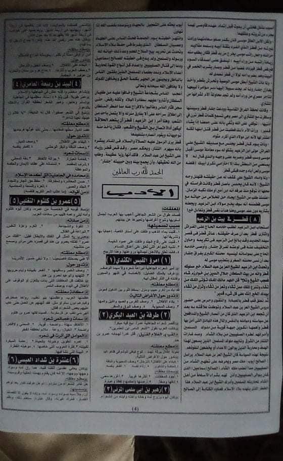 تجميع  لأفضل  مراجعات و امتحانات اللغة العربية والدين للصف الأول الثانوى  ترم أول 2020 415