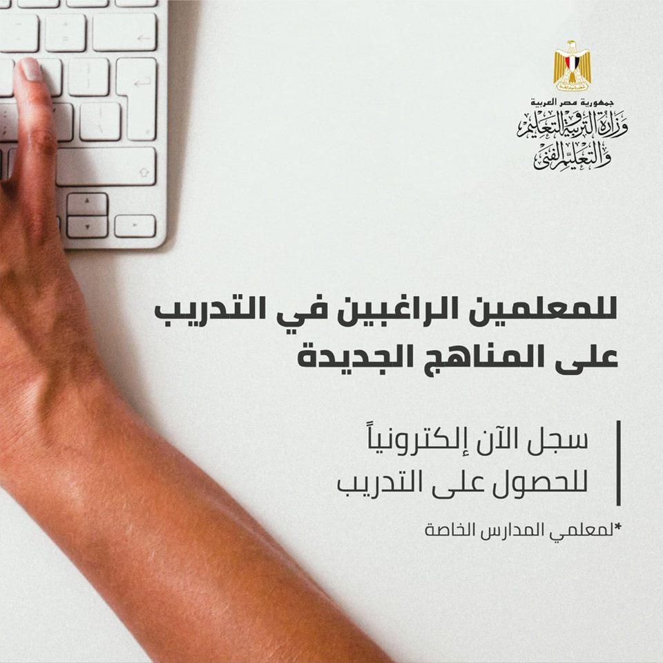 وزارة التعليم - تتيح رابط لتسجيل معلمى المدارس الخاصة الراغبين فى التدريب على النظام الجديد 41622611