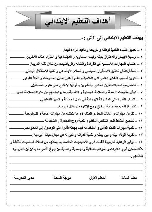 توزيع منهج اللغة العربية و أهداف تدريسها فى التعليم الإبتدائى و الخاصة للصف الأول الإبتدائى منهج جديد2019 41672810