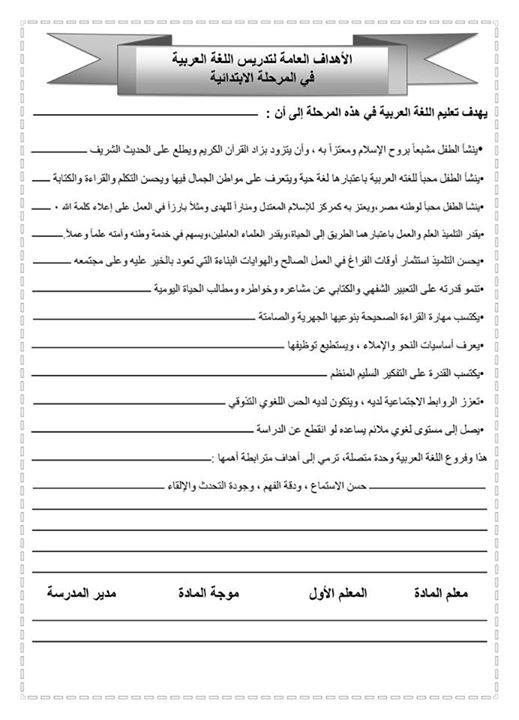توزيع منهج اللغة العربية و أهداف تدريسها فى التعليم الإبتدائى و الخاصة للصف الأول الإبتدائى منهج جديد2019 41717010