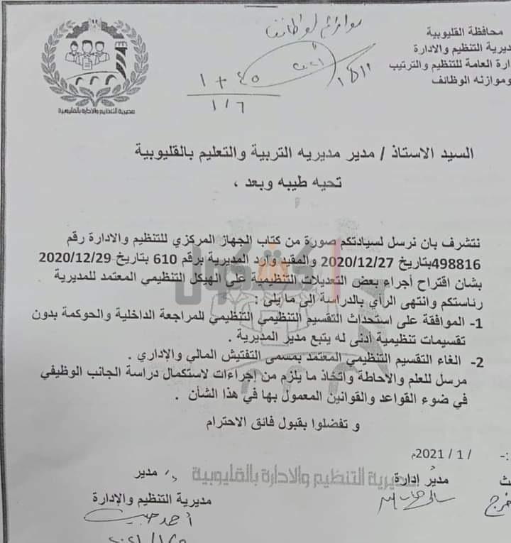عاجل - إلغاء التوجيه المالي والإداري واستبداله بالمراجعة الداخلية والحوكمة 42511