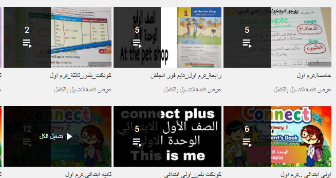 دروس منهج اللغة الانجليزية لصفوف ابتدائي | نظام جديد فيديو English with Mrs Abeer 452710