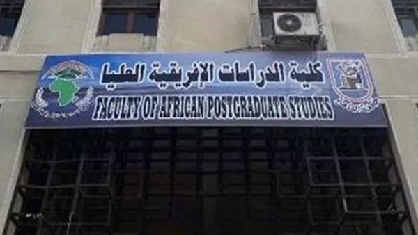لطلاب الثانوية العامة برامج ودبلومات كلية الدراسات الأفريقية العليا بالقاهرة وشروط الالتحاق بها 4555110
