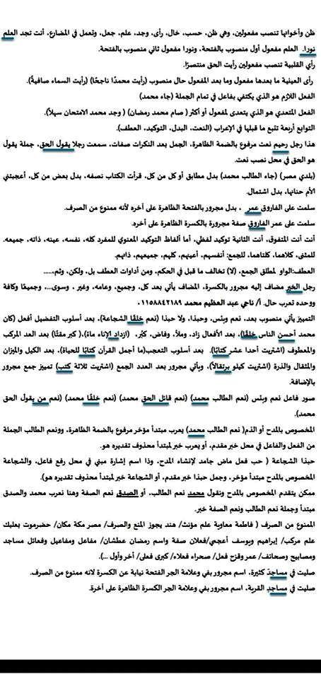 تجميع  لأفضل  مراجعات اللغة العربية والدين للصف الثالث  الإعدادى  ترم أول 2020 4610210