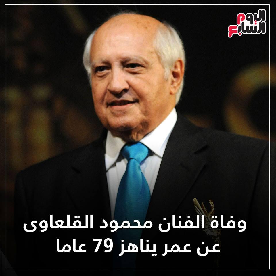 وفاة الفنان   الجميل محمود القلعاوى 80 عام رحمة الله عليه 47580910