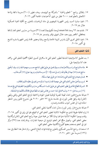 التعليم  تنشر حصاد الوزارة خلال 5 سنوات و تعلن خطتها : تطبيق نظام جديد والتوسع فى مدارس النيل 47943-10