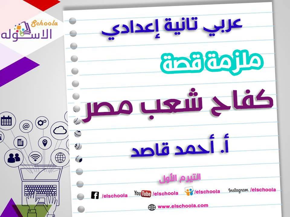 أهم أسئلة قصة كفاح شعب مصرأأحمدقاصدعربي 2 إعدادي