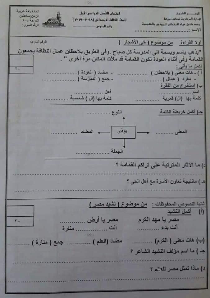 """امتحان عربى ودين  """" فعلى """" للصف الثالث الإبتدائى ترم أول2019 48430210"""