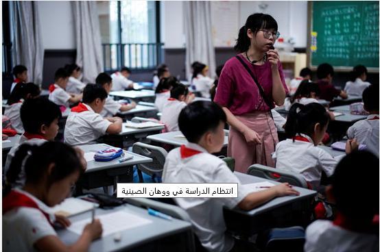 """""""بؤرة جائحة كورونا""""ووهان الصينية تشهد انتظام  فى الدراسة 491010"""