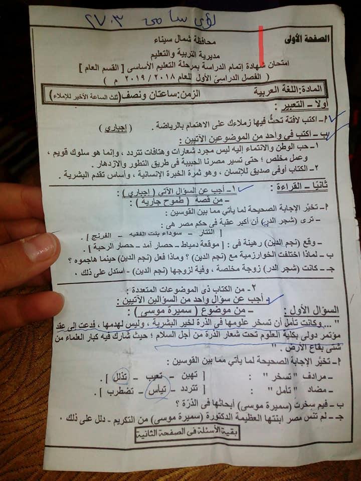 امتحان لغة عربية للشهادة الإعدادية من شمال سيناء 2019 49239910