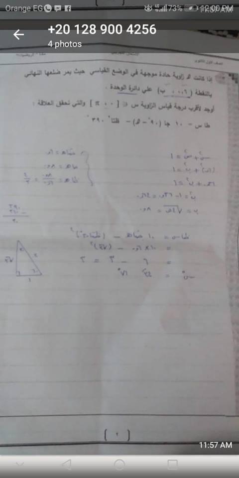 امتحان رياضيات الصف الأول الثانوى فعلى مجاب   2019 الذى تداوله الطلاب 49310511