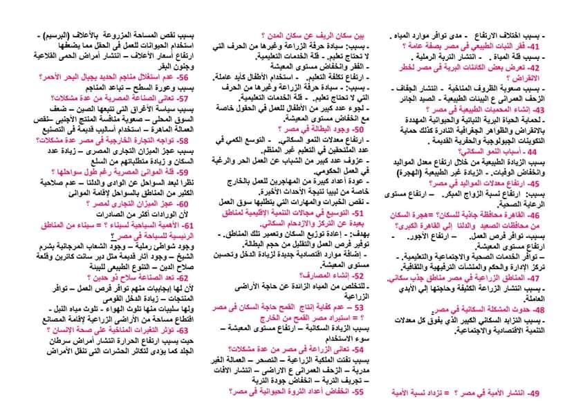 مراجعة مستر إسلام الخداد جغرافيا للأول الثانوى خمس ورقات 49376310