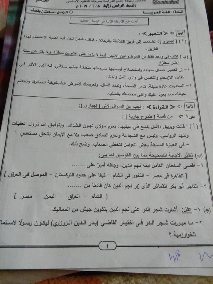 نموذج الكنترول تصحيح الشهادة الإعدادية للجيزة ترم أول2019 لغة عربية 49418510