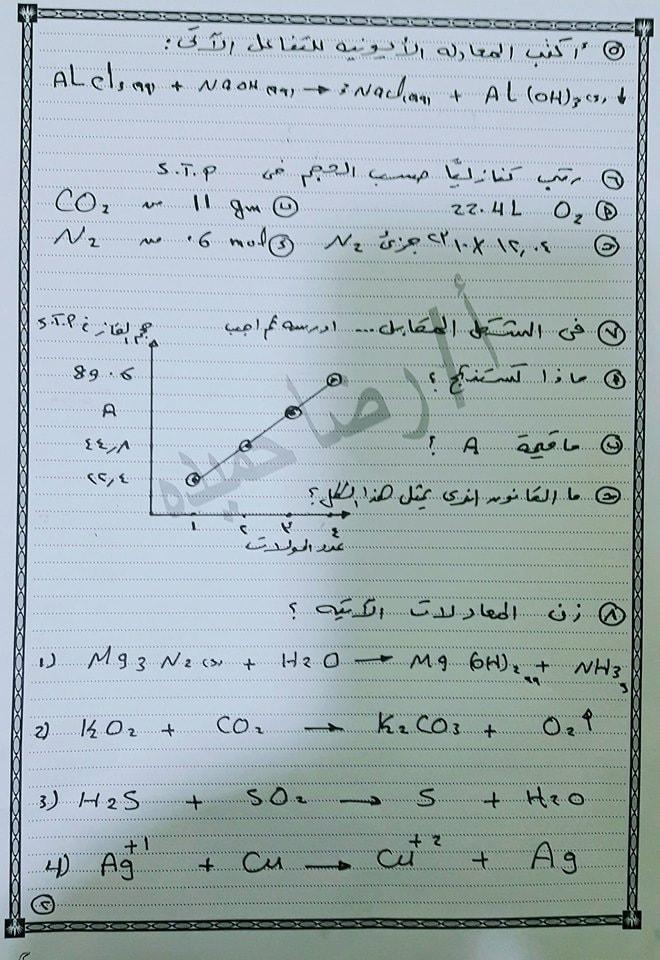 امتحان متوقع كيمياء للصف الأول الثانوى2019 49472210