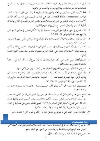 التعليم  تنشر حصاد الوزارة خلال 5 سنوات و تعلن خطتها : تطبيق نظام جديد والتوسع فى مدارس النيل 49572-10
