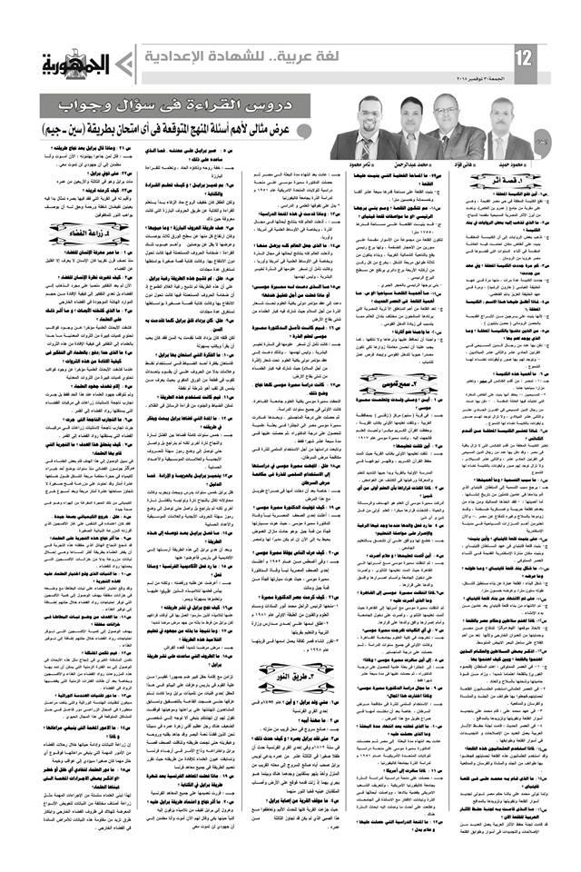 تجميع أعداد مراجعات الجمهورية لكل مواد الصف الثالث الإعدادى ترم أول2019 49621810