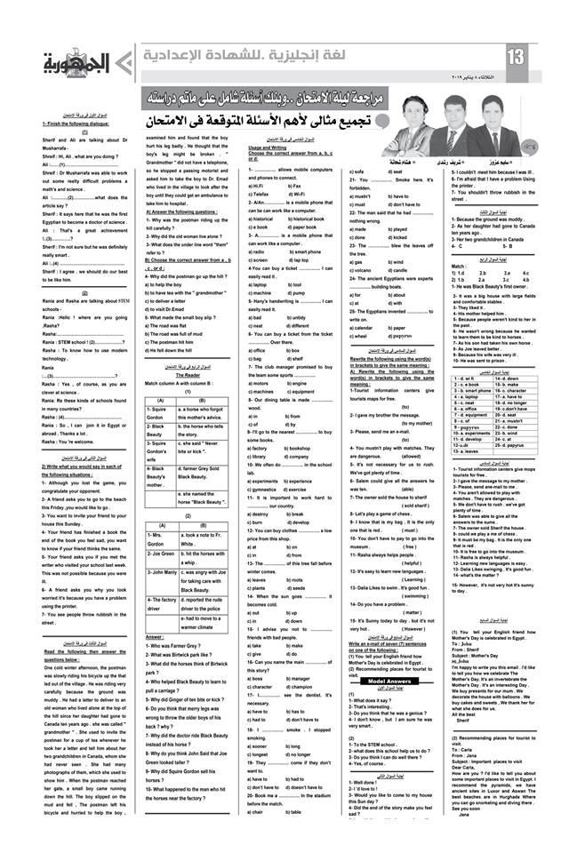 تجميع أعداد مراجعات الجمهورية لكل مواد الصف الثالث الإعدادى ترم أول2019 49650910