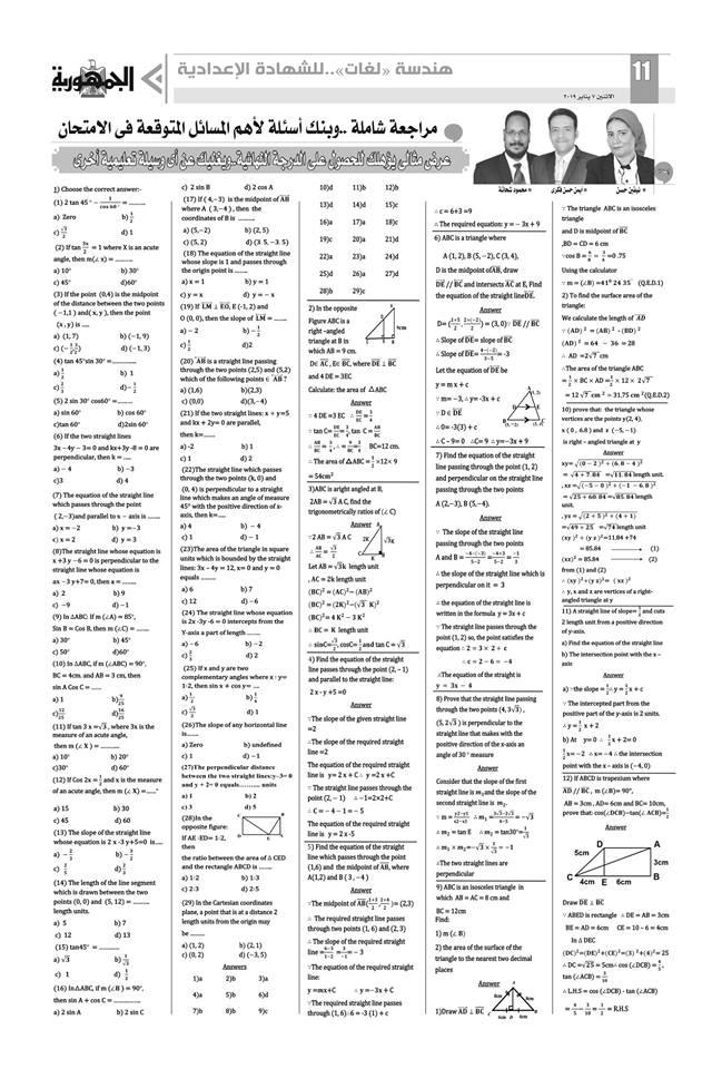 تجميع أعداد مراجعات الجمهورية لكل مواد الصف الثالث الإعدادى ترم أول2019 49660010