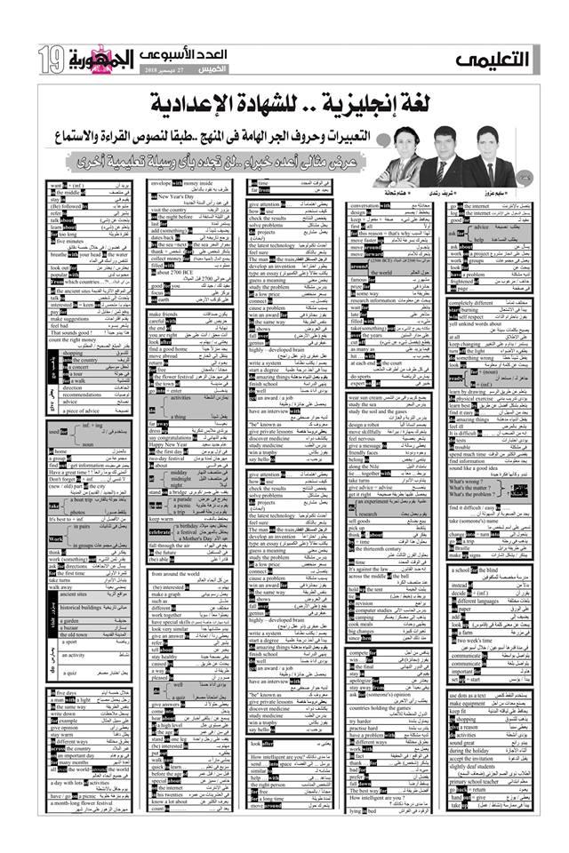 تجميع أعداد مراجعات الجمهورية لكل مواد الصف الثالث الإعدادى ترم أول2019 49825910