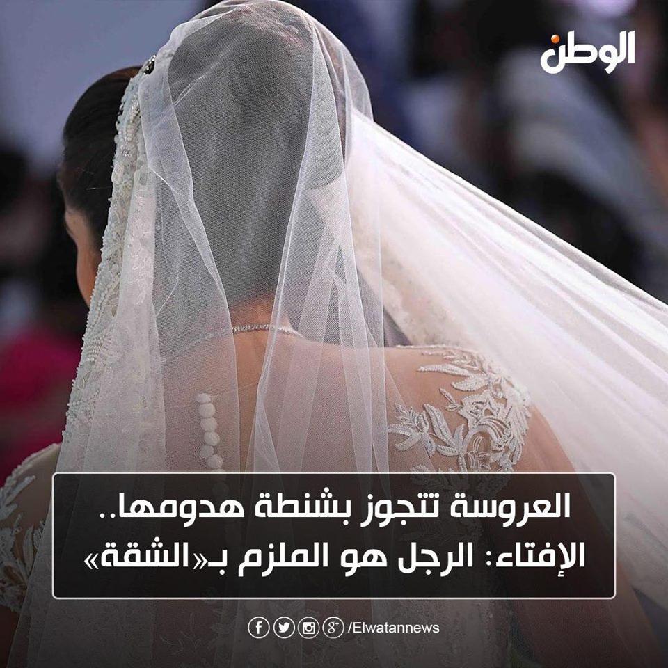 دار الإفتاء – العريس ملزم بالشقة و تجهيزها وفرشها شرعًا والعروس بحقيبة ملابسها فقط 49826010