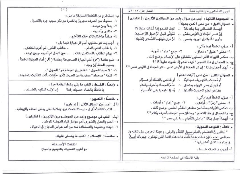 امتحان اللغة العربية للصف الثالث الإعدادى أسوان  ترم أول2019 49853211