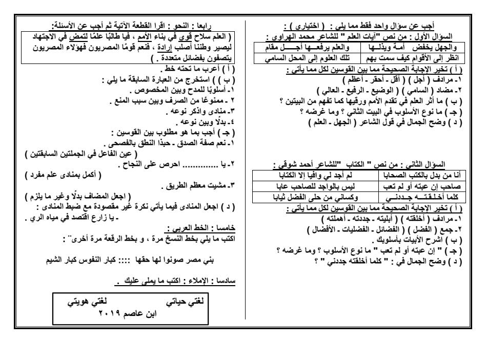 تجميع الإمتحانات الفعلية لغة عربية محافظات للثالث الإعدادى2019 للتدريب 49898610