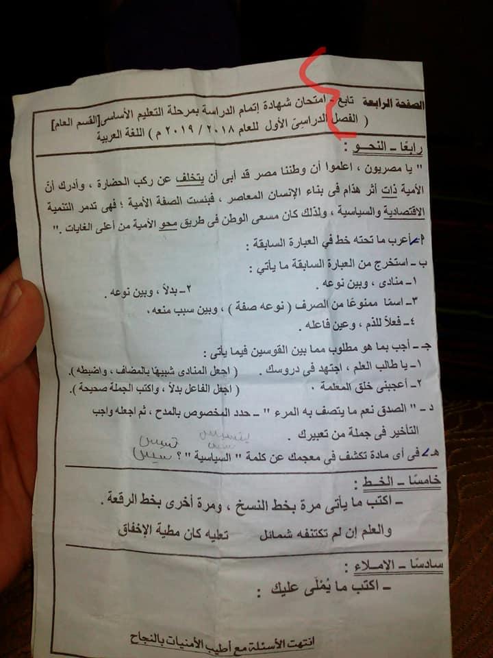امتحان لغة عربية للشهادة الإعدادية من شمال سيناء 2019 49899810