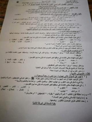 حل نحو امتحان اللغة العربية للشهادة الإعدادية القليوبية ترم أول2019 49947010