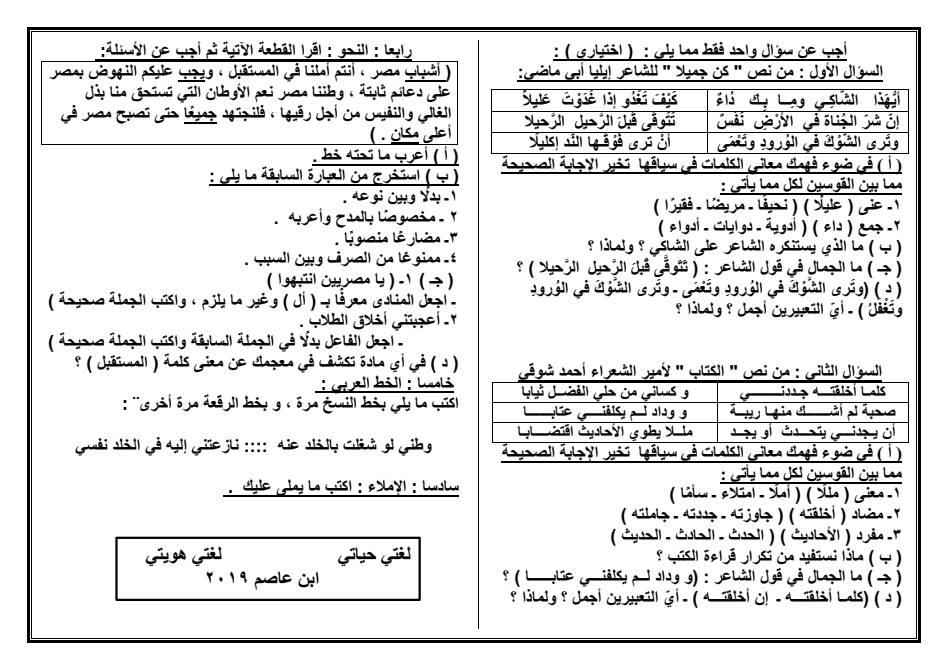 تجميع الإمتحانات الفعلية لغة عربية محافظات للثالث الإعدادى2019 للتدريب 49947210