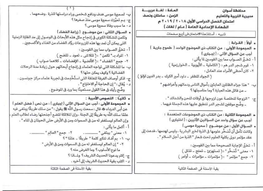 امتحان اللغة العربية للصف الثالث الإعدادى أسوان  ترم أول2019 49948110