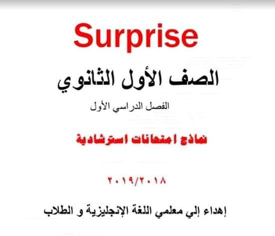 """امتحانات روعة """"surprise"""" انجلش اهداء لمعلمى وطلاب أولى ثانوى2019 50029810"""