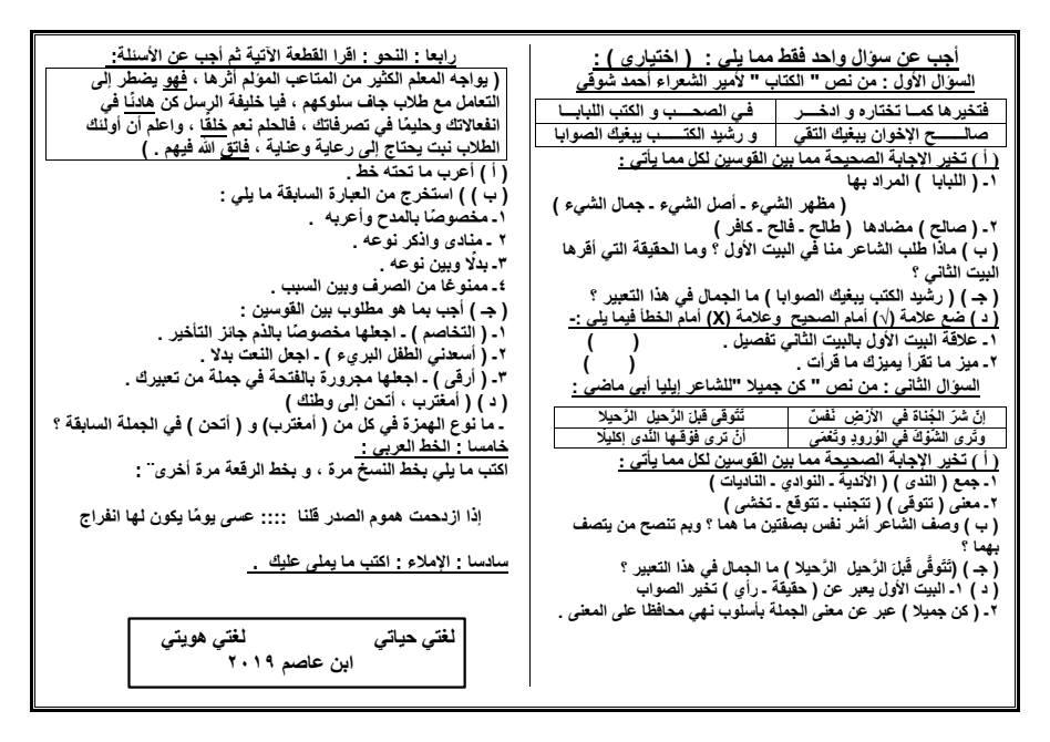 تجميع الإمتحانات الفعلية لغة عربية محافظات للثالث الإعدادى2019 للتدريب 50031910