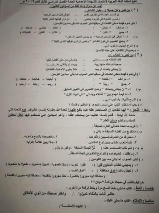 حل نحو امتحان اللغة العربية للشهادة الإعدادية القليوبية ترم أول2019 50047010
