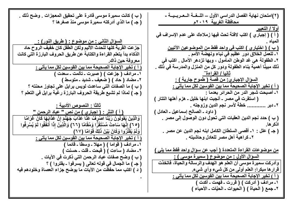 تجميع الإمتحانات الفعلية لغة عربية محافظات للثالث الإعدادى2019 للتدريب 50051811