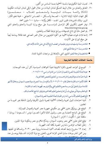 التعليم  تنشر حصاد الوزارة خلال 5 سنوات و تعلن خطتها : تطبيق نظام جديد والتوسع فى مدارس النيل 50063-10