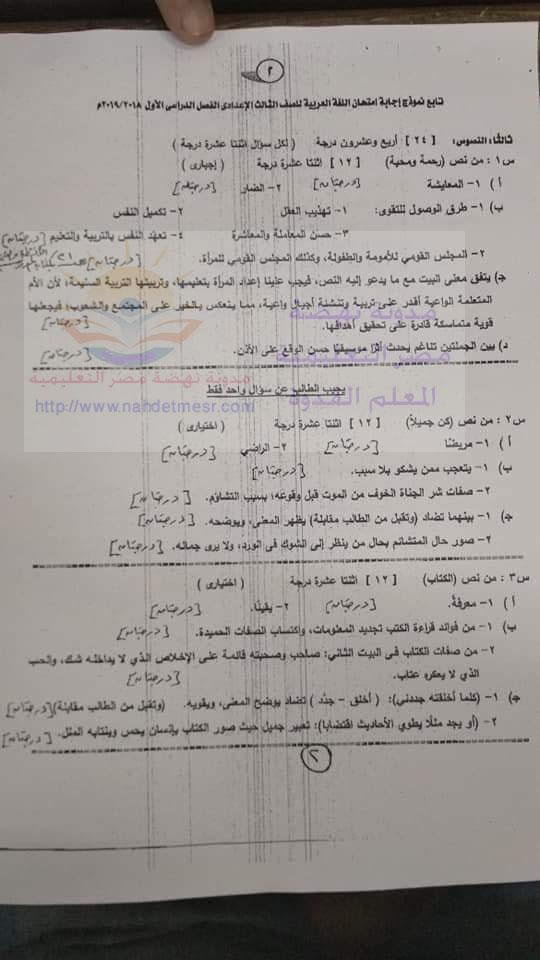نموذج الكنترول تصحيح الشهادة الإعدادية للجيزة ترم أول2019 لغة عربية 50071310
