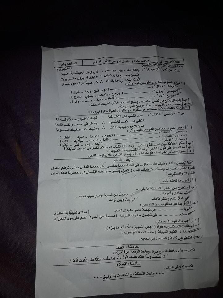 امتحان اللغة العربية للصف الثالث الإعدادى سوهاج ترم أول2019 50094211
