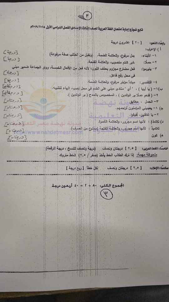 نموذج الكنترول تصحيح الشهادة الإعدادية للجيزة ترم أول2019 لغة عربية 50094212