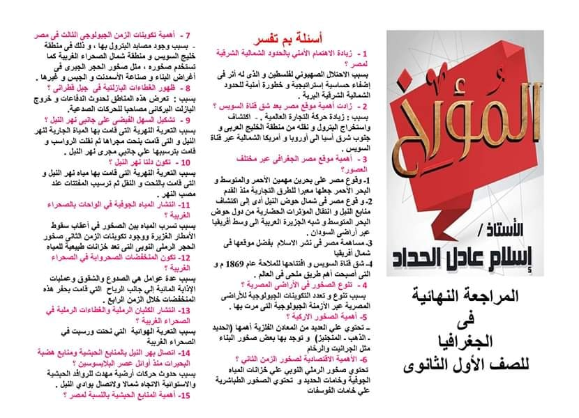 مراجعة مستر إسلام الخداد جغرافيا للأول الثانوى خمس ورقات 50210410